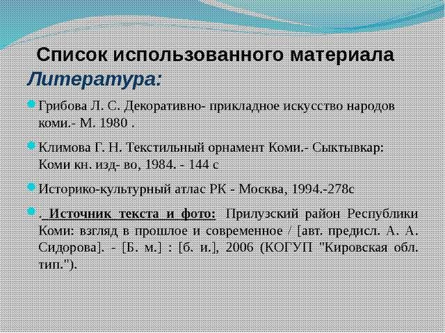 Список использованного материала Литература: Грибова Л. С. Декоративно- пр...