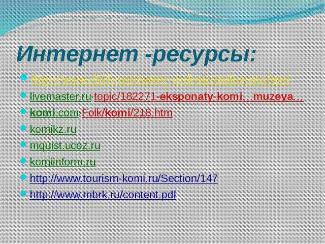 Интернет -ресурсы: http://www.dslib.net/muzee-vedenie/makarova.html livemaste...