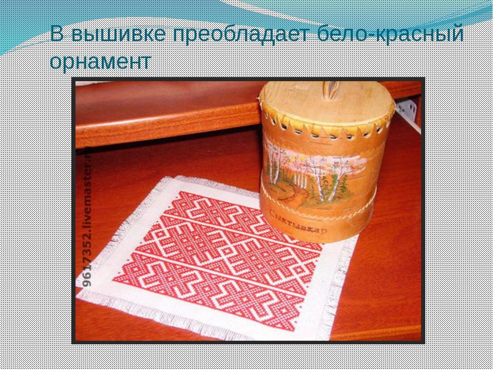 В вышивке преобладает бело-красный орнамент