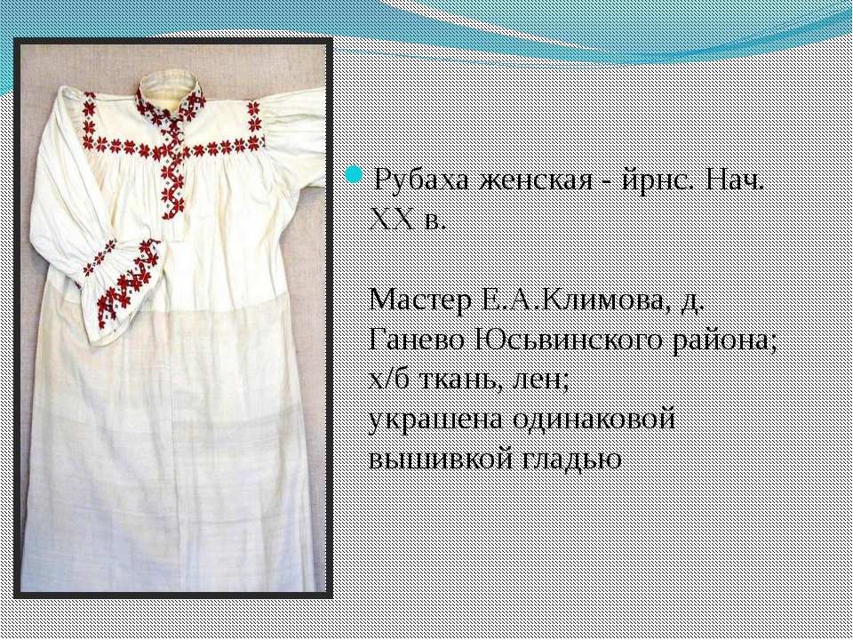 Рубаха женская - йрнс. Нач. ХХ в. Мастер Е.А.Климова, д. Ганево Юсьвинского...