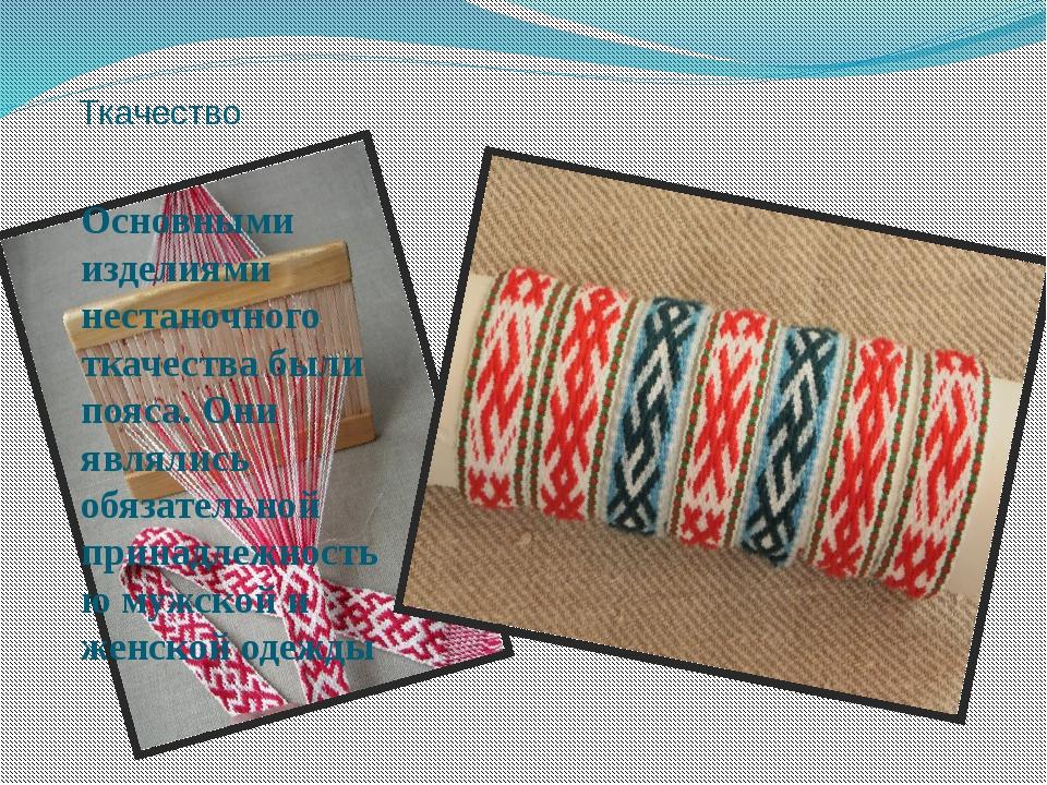 Ткачество Основными изделиями нестаночного ткачества были пояса. Они являлис...