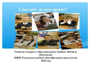 Учитель истории и обществознания Злобина Людмила Николаевна МБОУ Ельцовская с