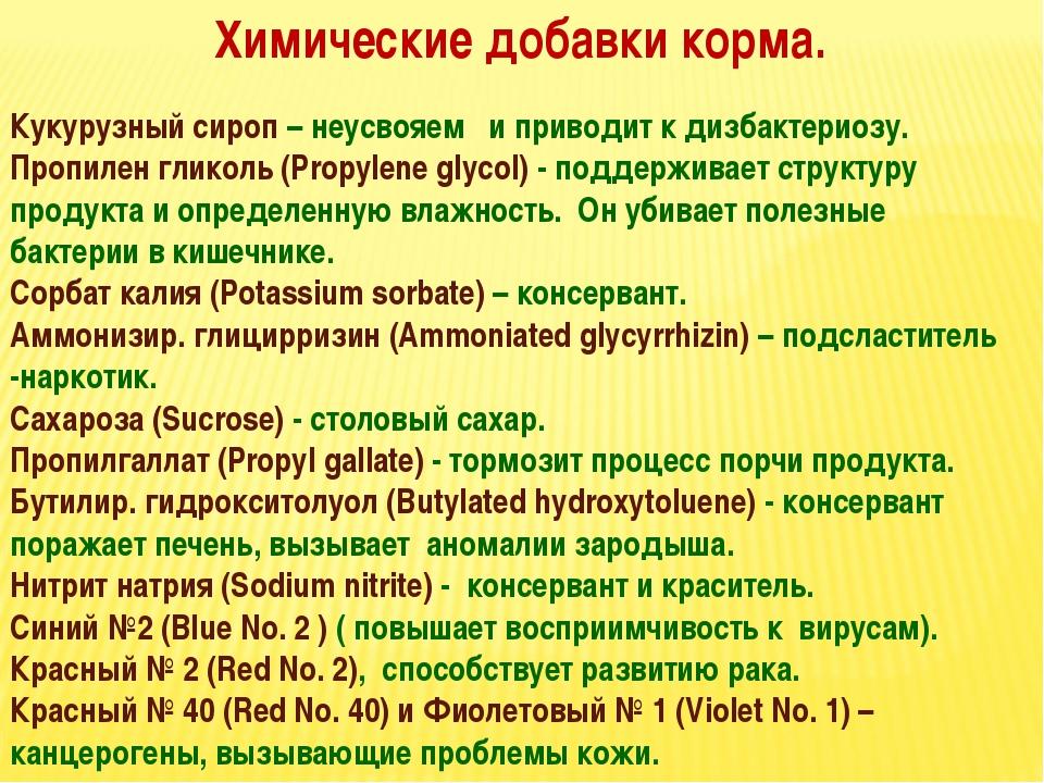 Кукурузный сироп – неусвояем и приводит к дизбактериозу. Пропилен гликоль (Pr...