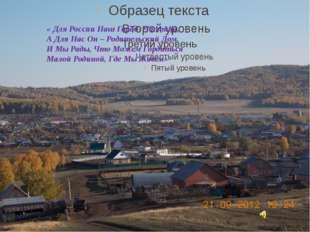 « Для России Наш Город- Частица, А Для Нас Он – Родительский Дом. И Мы Рады,