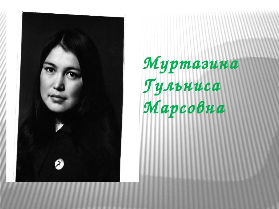 Муртазина Гульниса Марсовна