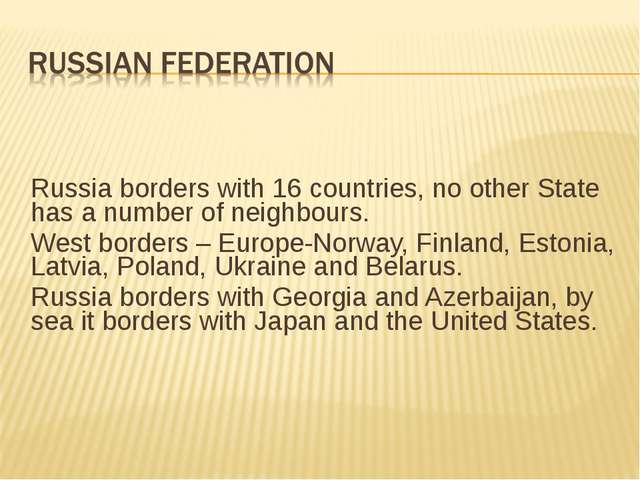 Russia borders with 16 countries, no other State has a number of neighbours....
