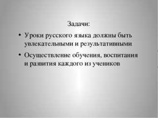 Задачи: Уроки русского языка должны быть увлекательными и результативными Ос