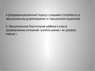 4.Дифференцированный подход к учащимся (потребность в эмоциональном удовлетво