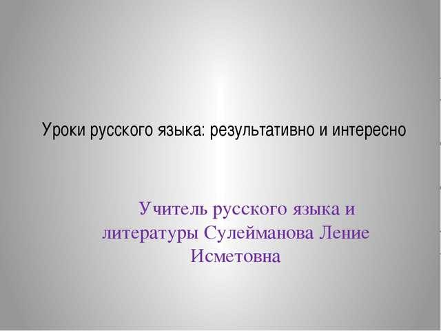 Уроки русского языка: результативно и интересно Учитель русского языка и лит...