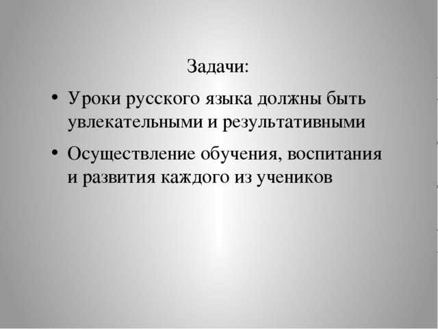 Задачи: Уроки русского языка должны быть увлекательными и результативными Ос...