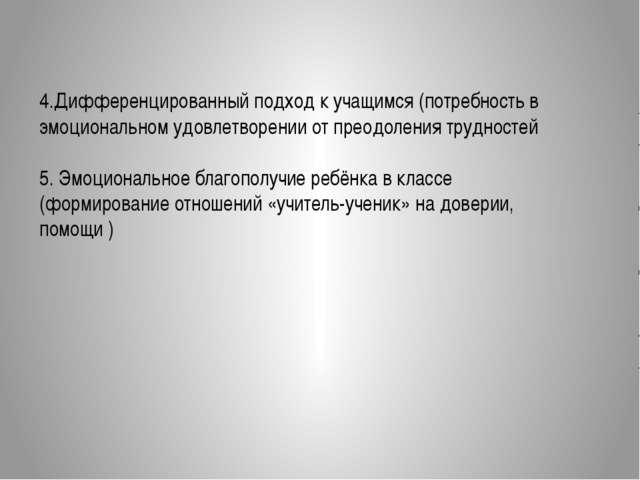 4.Дифференцированный подход к учащимся (потребность в эмоциональном удовлетво...