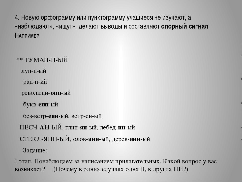 4. Новую орфограмму или пунктограмму учащиеся не изучают, а «наблюдают», «ищу...