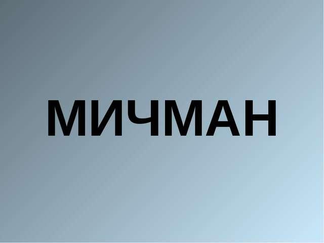 МИЧМАН