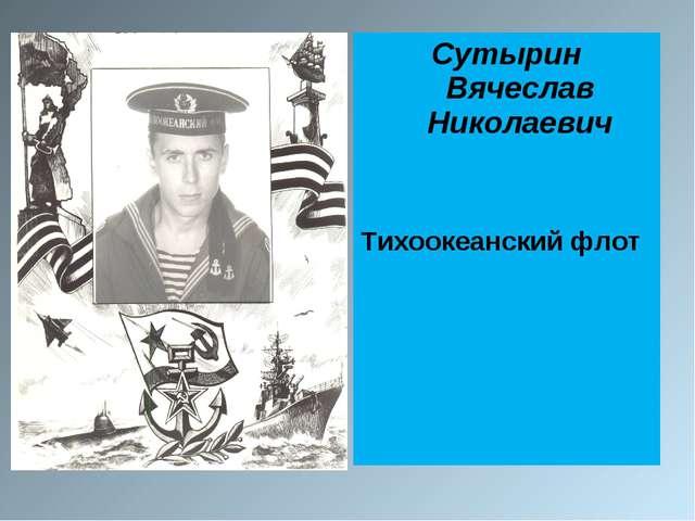 Сутырин Вячеслав Николаевич Тихоокеанский флот