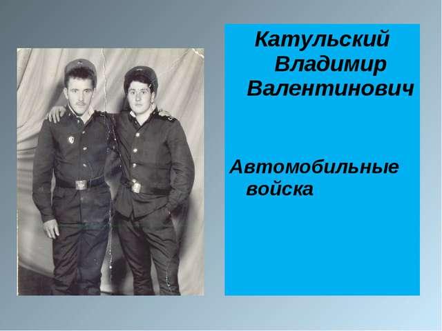 Катульский Владимир Валентинович Автомобильные войска
