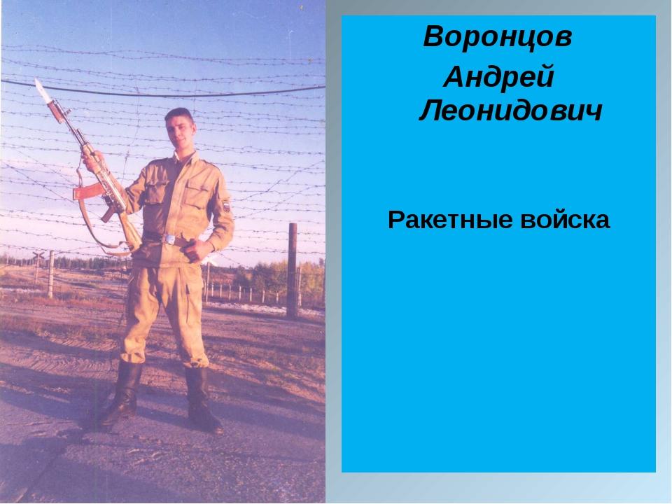 Воронцов Андрей Леонидович Ракетные войска