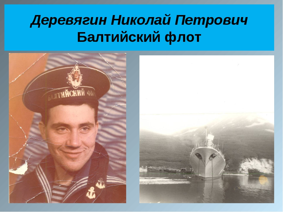 Деревягин Николай Петрович Балтийский флот