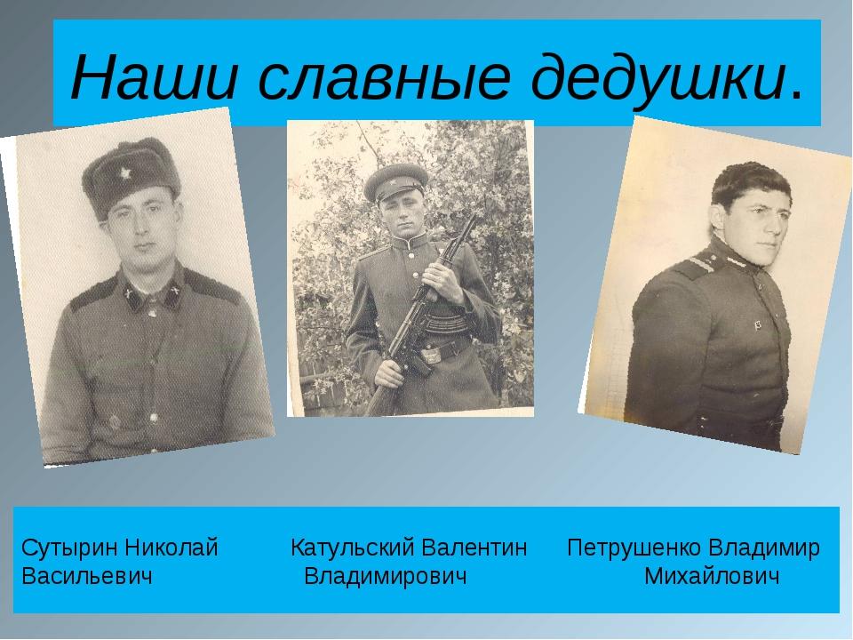 Наши славные дедушки. Сутырин Николай Катульский Валентин Петрушенко Владимир...
