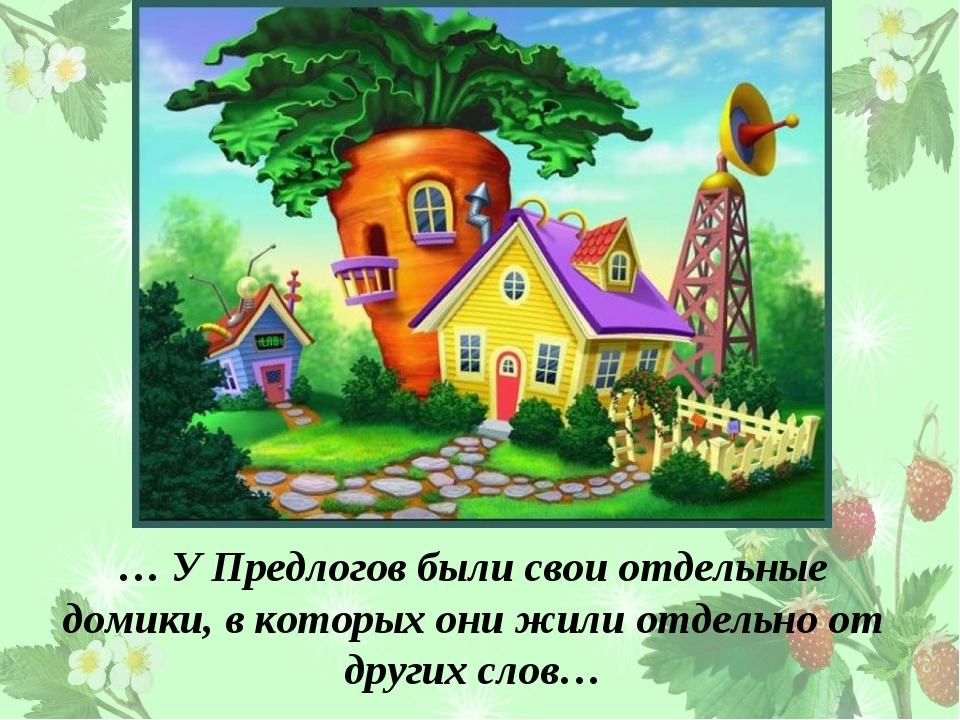 … У Предлогов были свои отдельные домики, в которых они жили отдельно от друг...