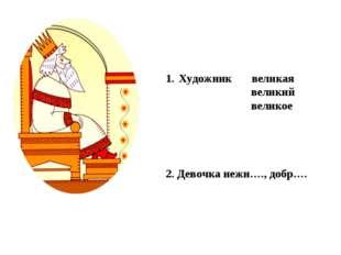 Художник великая великий великое 2. Девочка нежн…., добр….