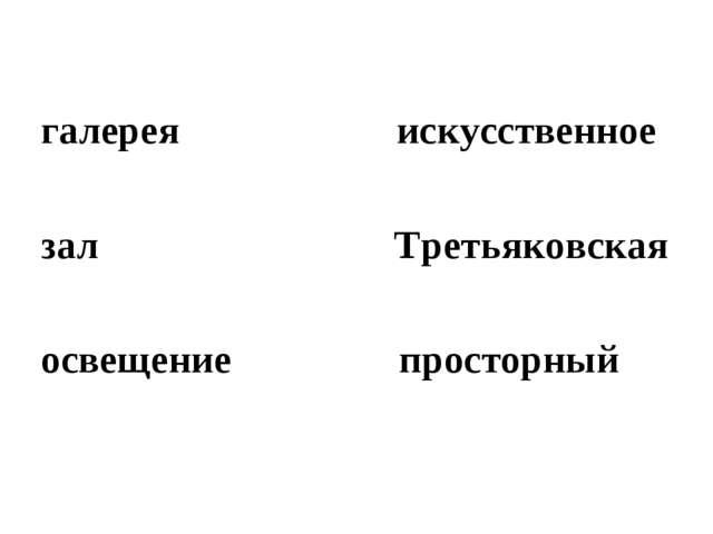 галерея искусственное зал Третьяковская освещение просторный