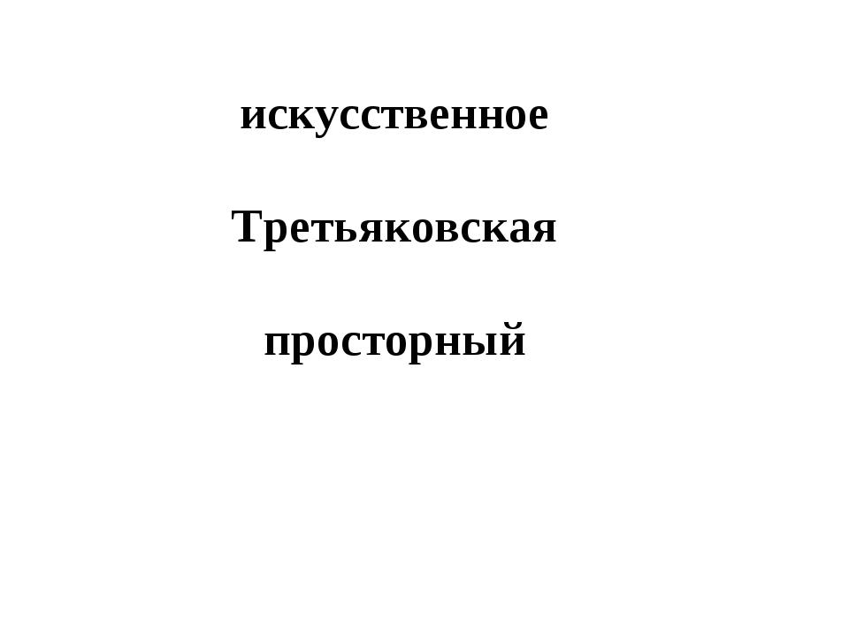 искусственное Третьяковская просторный