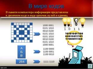 В памяти компьютера информация представлена в двоичном коде в виде цепочек ну