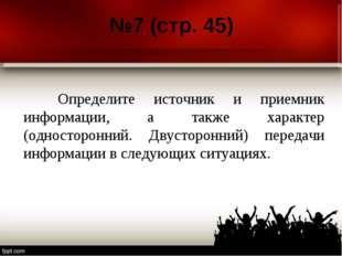№7 (стр. 45) Определите источник и приемник информации, а также характер (од