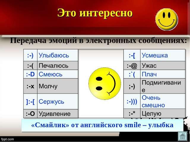 Передача эмоций в электронных сообщениях: «Смайлик» от английского smile – у...