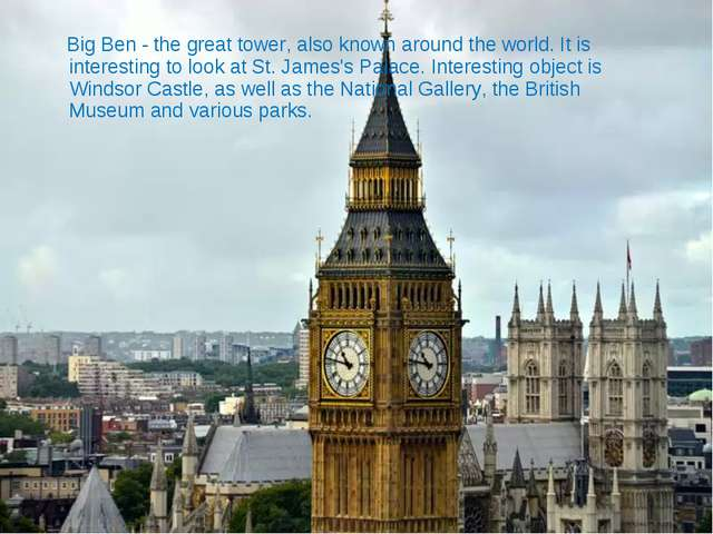 Big Ben - the great tower, also known around the world. It is interesting to...
