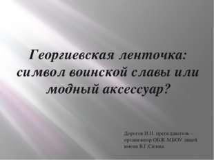 Георгиевская ленточка: символ воинской славы или модный аксессуар? Дорогов И.
