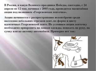 В России, в канун Великого праздника Победы, ежегодно, с 24 апреля по 12 мая,