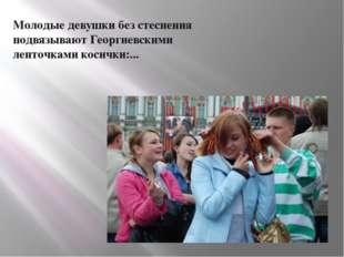 Молодые девушки без стеснения подвязывают Георгиевскими ленточками косички:...