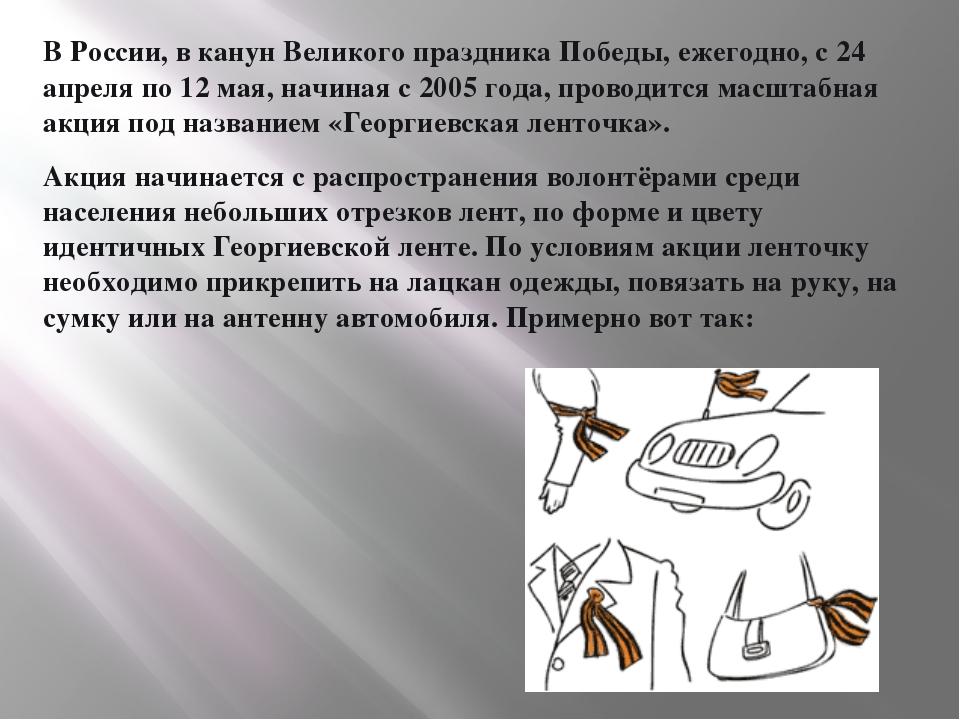 В России, в канун Великого праздника Победы, ежегодно, с 24 апреля по 12 мая,...