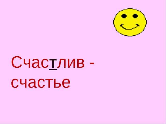 Счастлив - счастье