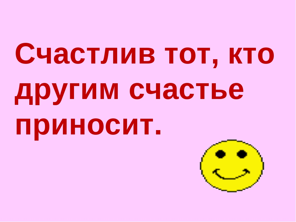Счастлив тот, кто другим счастье приносит.