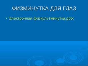 ФИЗМИНУТКА ДЛЯ ГЛАЗ Электронная физкультминутка.pptx