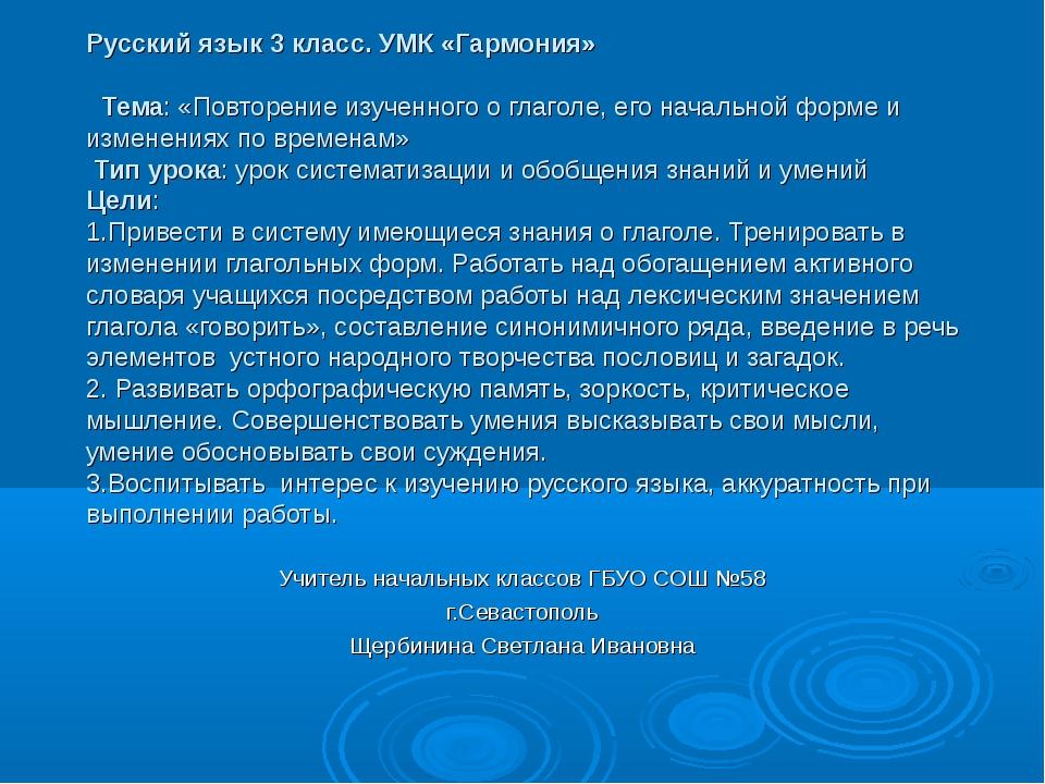 Русский язык 3 класс. УМК «Гармония» Тема: «Повторение изученного о глаголе,...