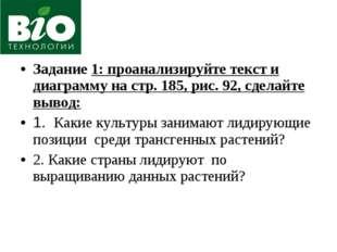 Задание 1: проанализируйте текст и диаграмму на стр. 185, рис. 92, сделайте в