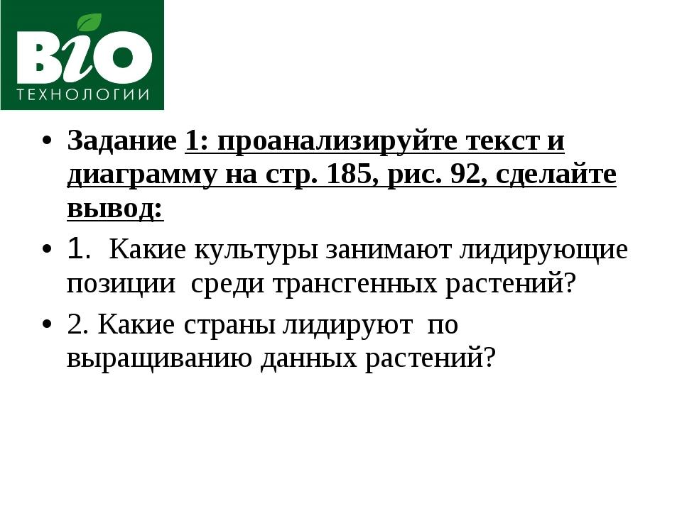 Задание 1: проанализируйте текст и диаграмму на стр. 185, рис. 92, сделайте в...