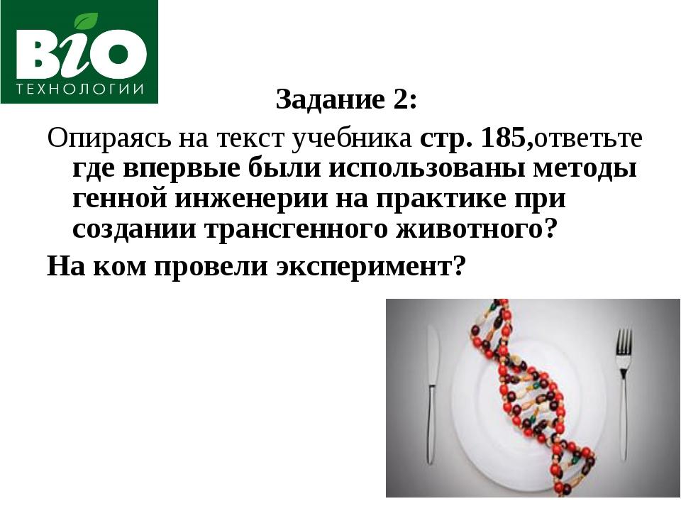 Задание 2: Опираясь на текст учебника стр. 185,ответьте где впервые были испо...