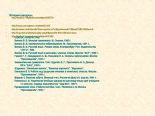 Интернет-ресурсы: http://festival.1september.ru/articles/506573/ http://forum