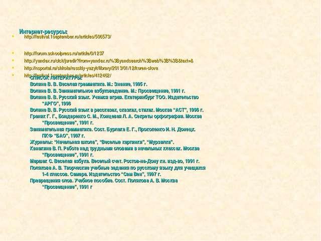 Интернет-ресурсы: http://festival.1september.ru/articles/506573/ http://forum...