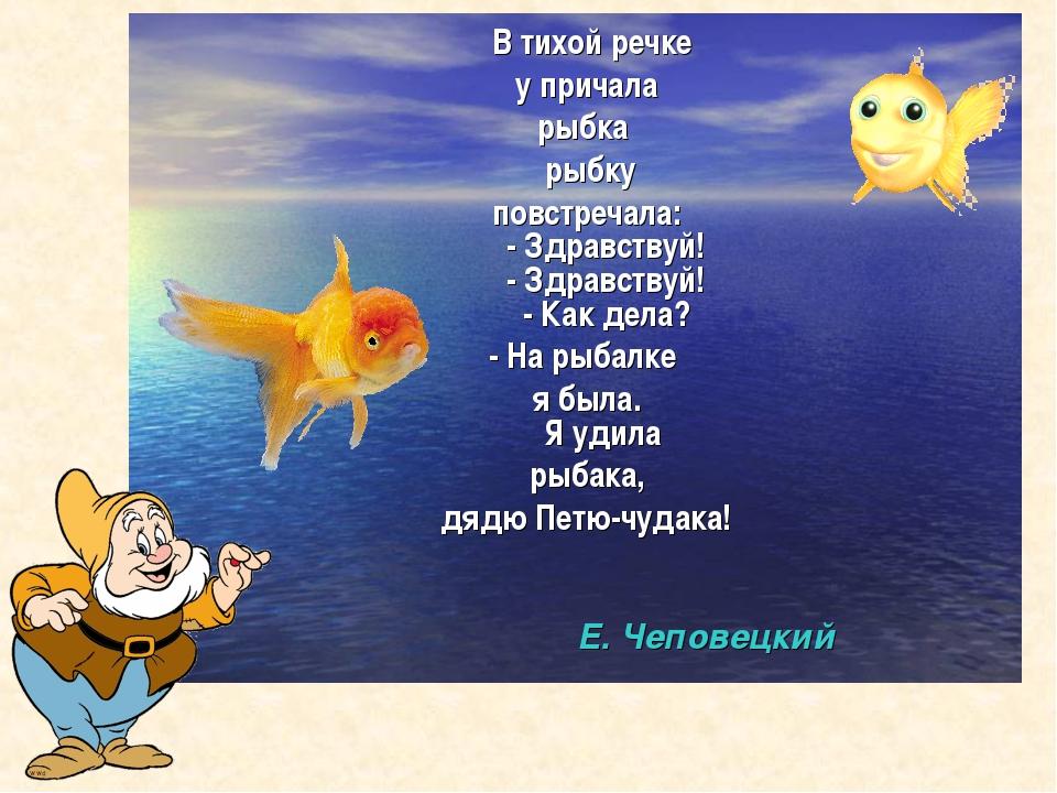 В тихой речке у причала рыбка рыбку повстречала: - Здравствуй! - Здравствуй!...