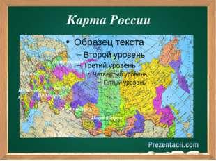 Карта России Волгоград Москва Казань Магнитогорск Петрозаводск Новосибирск Ни