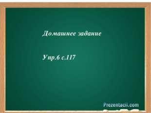 Домашнее задание Упр.6 с.117