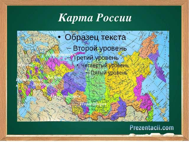 Карта России Волгоград Москва Казань Магнитогорск Петрозаводск Новосибирск Ни...