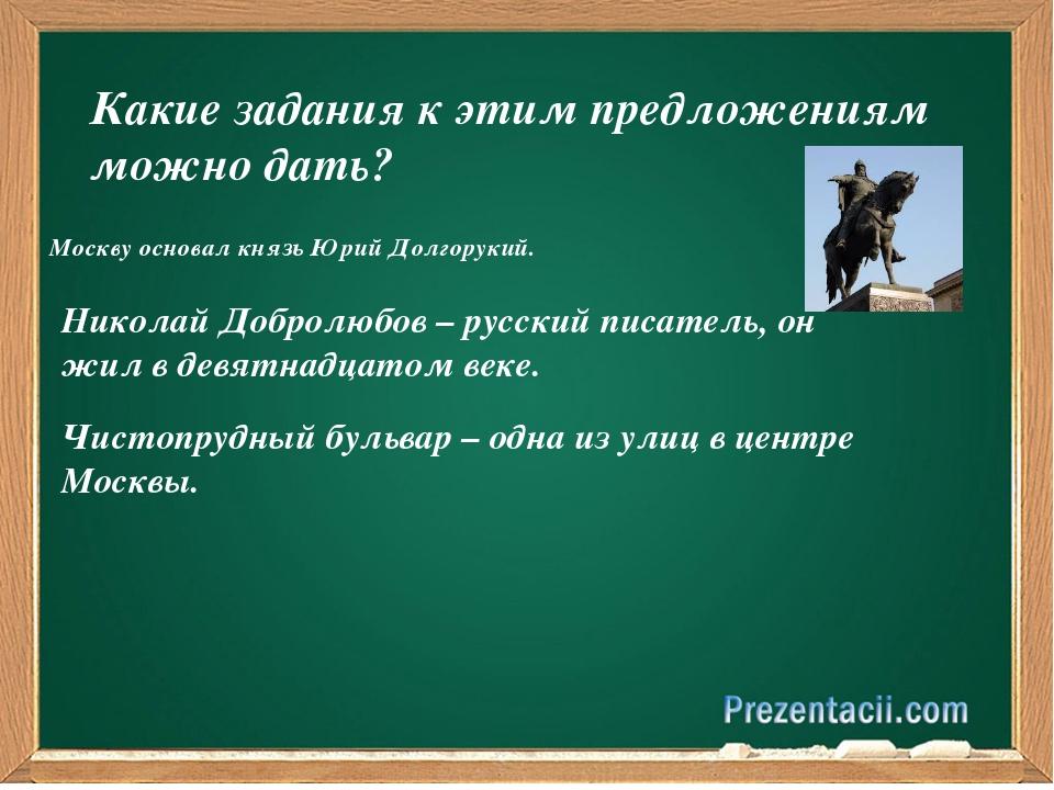 Какие задания к этим предложениям можно дать? Москву основал князь Юрий Долго...
