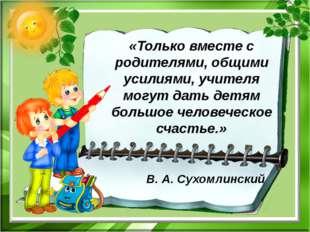 «Только вместе с родителями, общими усилиями, учителя могут дать детям большо
