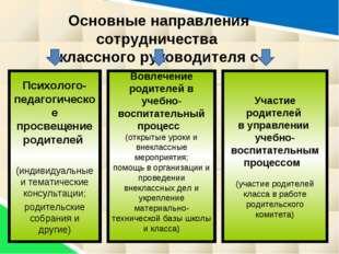 Основные направления сотрудничества классного руководителя с родителями Психо